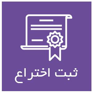 ثبت اختراع| تیم توسعه توان