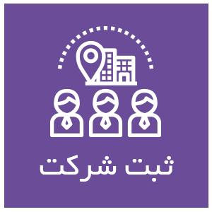 ثبت شرکت| تیم توسعه توان | طراحی سایت و فروشگاه اینترنتی