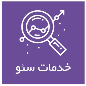 خدمات سئو| تیم توسعه توان | طراحی سایت و فروشگاه اینترنتی