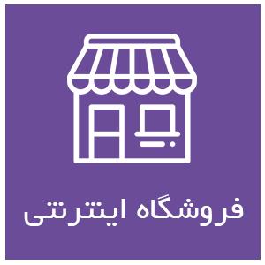 فروشگاه اینترنتی| تیم توسعه توان