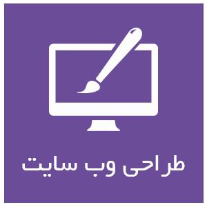 طراحی سایت| تیم توسعه توان | طراحی سایت و فروشگاه اینترنتی